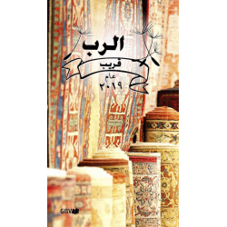 Arabisch, Bijbels Dagboek, Het Goede Zaad