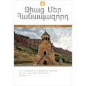 Armeens, Bijbels dagboekje, Ons dagelijks brood