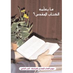 Arabisch-Nederlands, Wat de Bijbel leert, William MacDonald