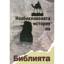 Bulgaars, Brochure, Het verbazingwekkende verhaal van de Bijbel