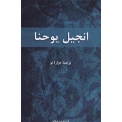 Farsi/Perzisch, Evangelie naar Johannes, NMV