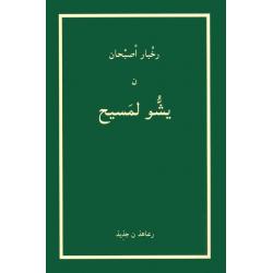 Tarifit, Nieuw Testament (Arabisch schrift), Medium formaat, Paperback