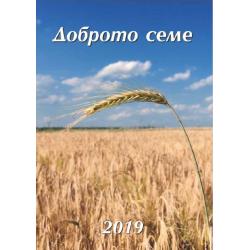 Bulgaars, Bijbels Dagboek, Het Goede Zaad