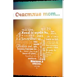 Russisch, Brochure, Gelukkig is..., Petra Schaadt