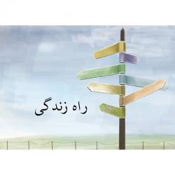 Farsi/Perzisch, Brochure, De weg naar leven