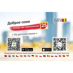 Russisch, Uitdeelkaartje, Het Goede Zaad App