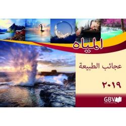 Arabisch, Kalender, De Schepping
