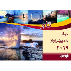 Koerdisch-Sorani, Wandkalender,  De Schepping