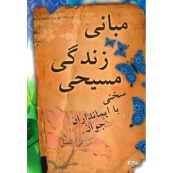 Farsi/Perzisch, Brochure, De kern van het christelijke leven, R.K. Campbell