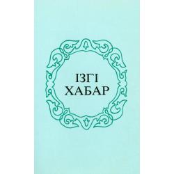 Kazachstaans, Evangelie naar Mattheüs