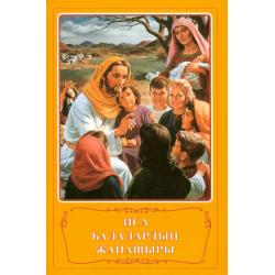 Kazachs, Kinderbijbel, Jezus vriend van kinderen