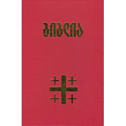 Georgisch, Bijbel, Groot formaat, Harde kaft (met DC)