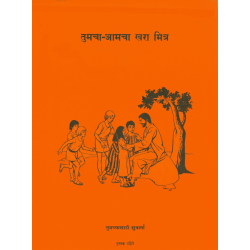Marathi, Kinderbijbelverhalen, Het Goede Nieuws