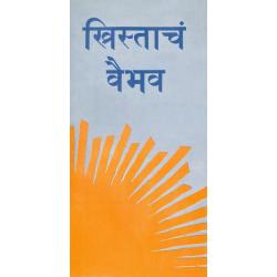 Marathi, Traktaat, De heerlijkheid van Christus
