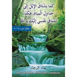 Arabisch Engels, Agenda Klein formaat