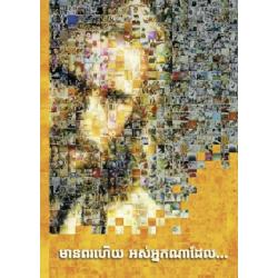 Cambodjaans, Brochure, Gelukkig is ..., Petra Schaadt