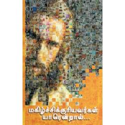 Tamil, Brochure, Gelukkig is ..., Petra Schaadt