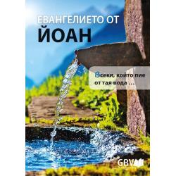 Bulgaars, Bijbelgedeelte, Evangelie van Johannes