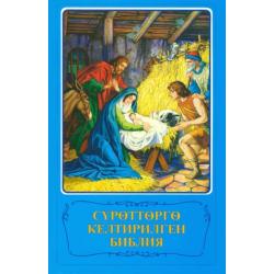 Kinderbijbel, Kirgisisch