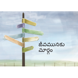 Telugu, Brochure, De weg naar Leven