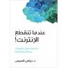 Arabisch, Bijbelstudie, Habakuk, Dr. Riad Aziz Kassis