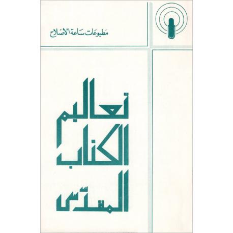 Arabisch, Bijbelstudie, Leren uit de Bijbel