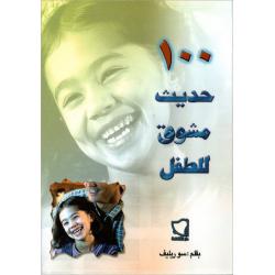 Arabisch, Praten met kinderen, Sue Relf