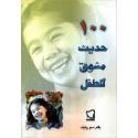 Arabisch, Boek, Praten met kinderen, Sue Relf