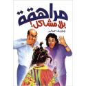 Arabisch, Boek, Tieners zonder problemen, Yousif Saber