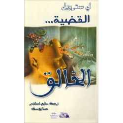 Arabisch, Feiten genoeg... Lee Strobel