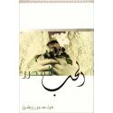 Arabisch, Boek, Francine Rivers, Bevrijdende liefde