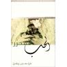 Arabisch, Bevrijdende liefde, Francine Rivers