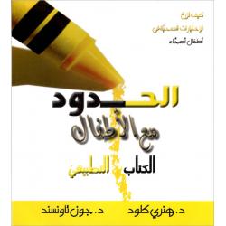 Arabisch, Grenzen voor kinderen - werkboek, Cloud & Townsend