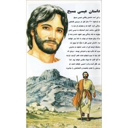 Arabisch, Kinderbrochure, Het verhaal van Jezus