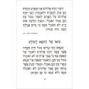 Hebreeuws, Brochure, Wat is een jood?, Shlomo Ostrovsky