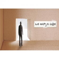 Telugu, Traktaat, De uitnodiging