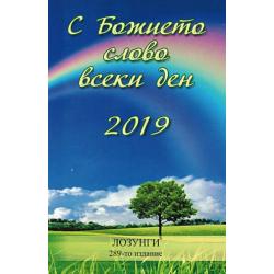 Bulgaars, Bijbels Dagboek, Een woord van God voor iedere dag