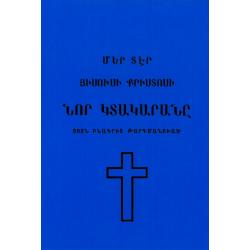 Oost-Armeens,  Nieuw Testament, Paperback
