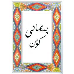 Oude Testament, Koerdisch-Sorani