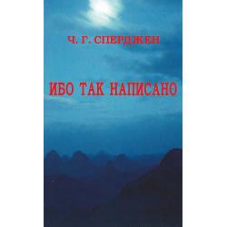 Russisch, Het staat geschreven, C.H. Spurgeon