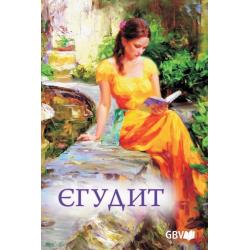 Oekraïens, Judith: een leven voor Jezus
