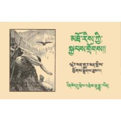 Tibetaans, Traktaatboekje, Hulp van Boven, W. Goodman