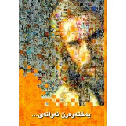 Koerdisch-Sorani, Gelukkig is