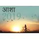 Hindi, Kalender, Hoop