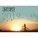 Hindi, Kalender, Hoop, 2019