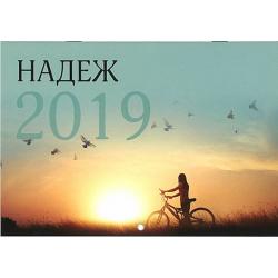Macedonisch, Kalender, Hoop