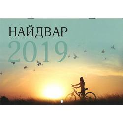 Mongools Kalender, Hoop