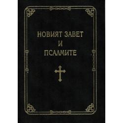 Bulgaars, Nieuw Testament, Groot formaat, Paperback