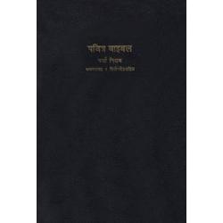 Nepalees, Bijbelgedeelte, Nieuw Testament, Traditionele vertaling