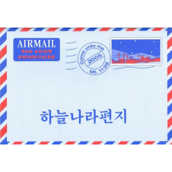 Een brief voor jou, Koreaans